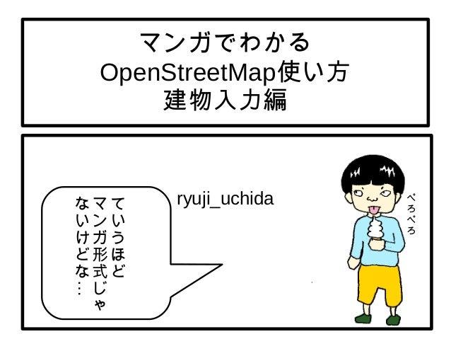 マンガでわかる OpenStreetMap使い方 建物入力編 ryuji_uchidaて い う ほ ど マ ン ガ 形 式 じ ゃ … な い け ど な ぺ ろ ぺ ろ