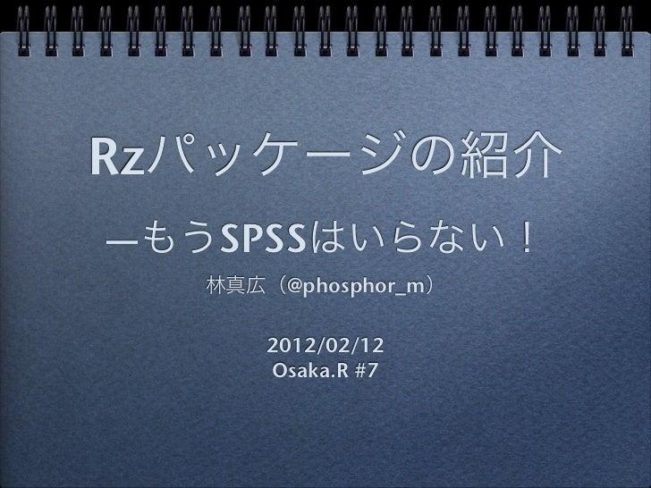Rz—    SPSS        @phosphor_m       2012/02/12       Osaka.R #7