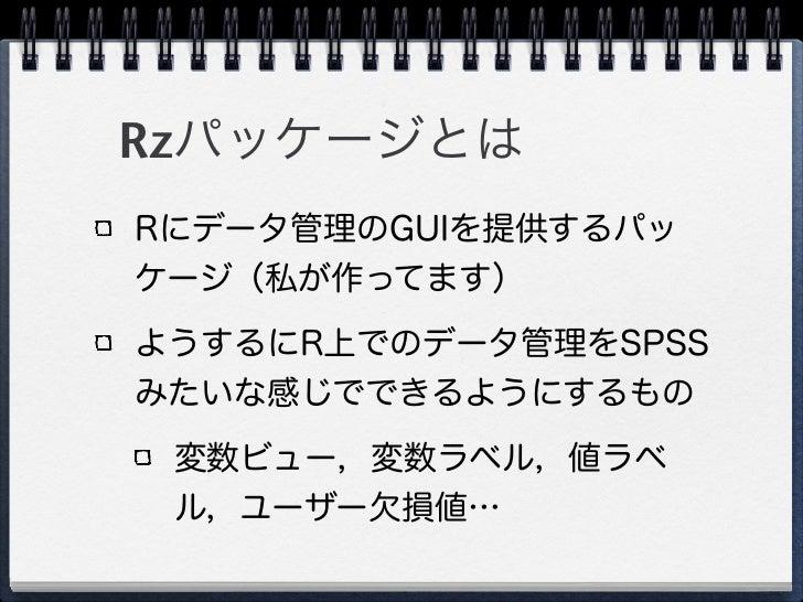 Rzパッケージの紹介 Slide 3