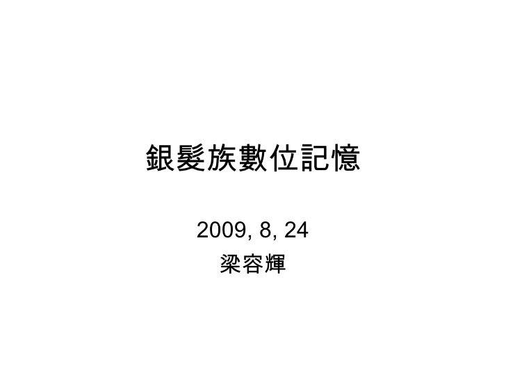 銀髮族數位記憶 2009, 8, 24 梁容輝
