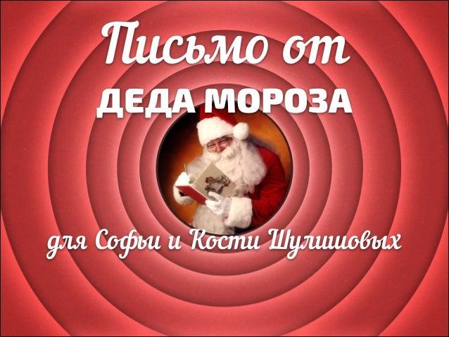 Письмо от ДЕДА МОРОЗА  для Софьи и Кости Шулишовых