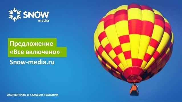 ЭКСПЕРТИЗА В КАЖДОМ РЕШЕНИИ Предложение «Все включено» Snow-media.ru