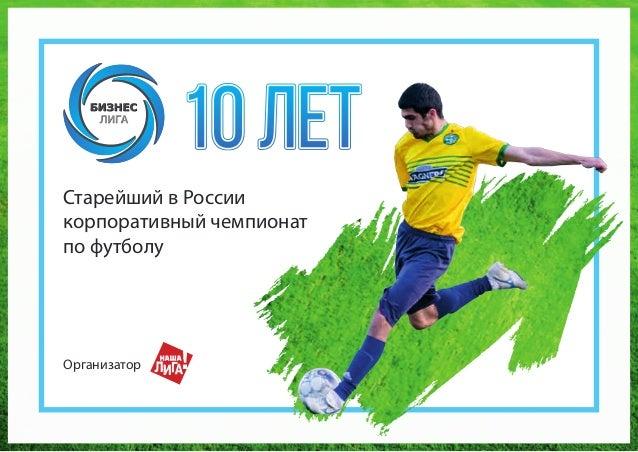 Старейший в России корпоративный чемпионат по футболу Организатор 10 лет10 лет