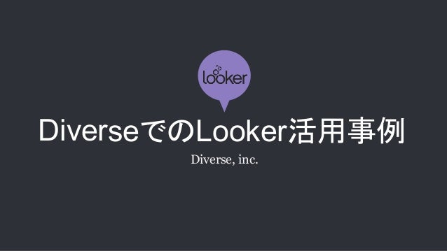 DiverseでのLooker活用事例 Diverse, inc.