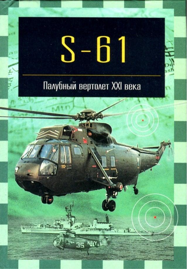 "Знаменитые самолёты Палубный вертолёт ""S-61"""