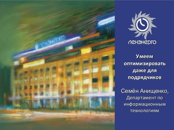 Умеемоптимизировать   даже для подрядчиковСемён Анищенко, Департамент поинформационным  технологиям