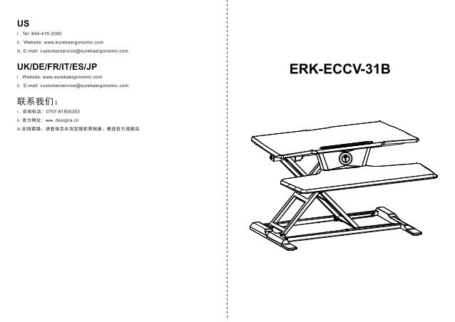 Eureka Ergonomic Electric Sit-Stand Desk User Guide