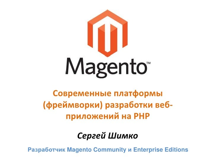 Современные платформы     (фреймворки) разработки веб-          приложений на PHP                 Сергей Шимко Разработчик...