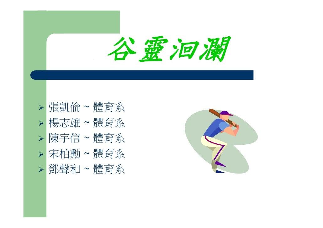 谷靈洄瀾 張凱倫 ~ 體育系 楊志雄 ~ 體育系 陳宇信 ~ 體育系 宋柏勳 ~ 體育系 鄧聲和 ~ 體育系