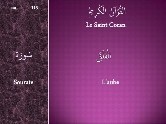 no    113            Le Saint CoranSourate          Laube