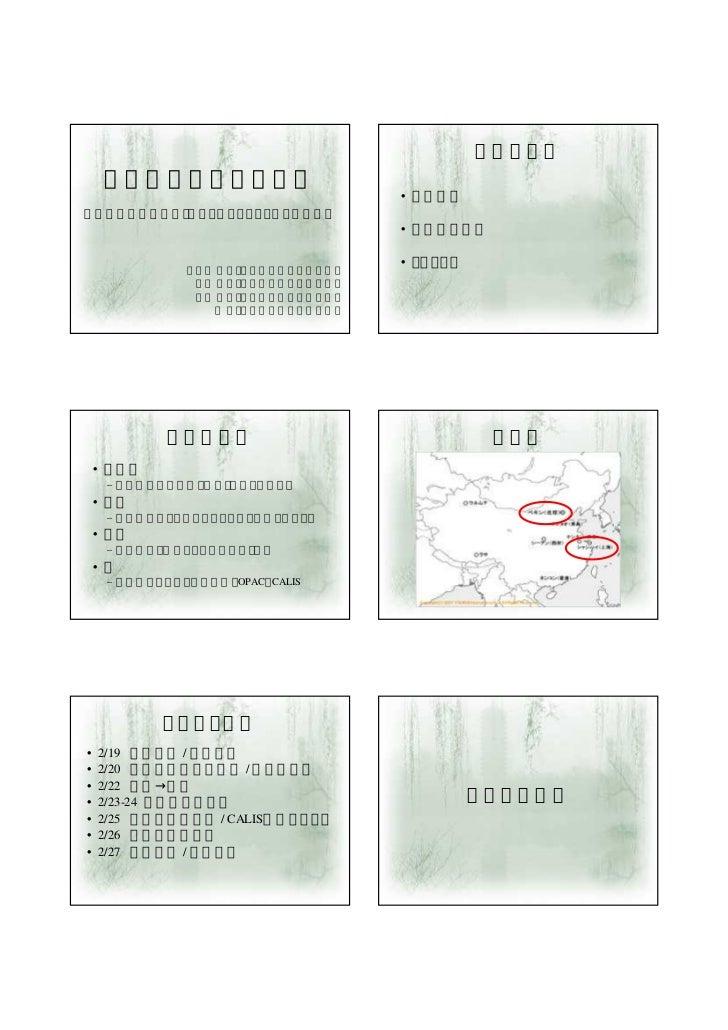 本日の概略     中国の図書館事情調査                                    • 出張概略∼理工系大学図書館・デジタルライブラリーを中心に∼                                   ...