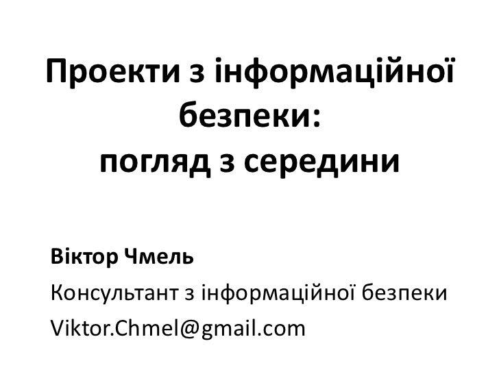 [Short 13-00] Віктор Чмель - Проекти з інформаційної безпеки -- погляд з середини