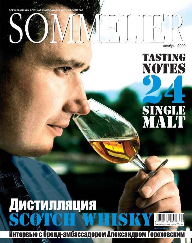 SOMMELIER'09 5