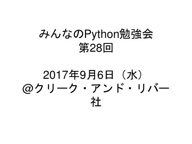 みんなのPython勉強会 第28回 2017年9月6日(水) @クリーク・アンド・リバー 社