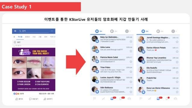 Case Study 2 트위터를 통해 좋아하는 스타의 관련기사가 잘 배포되었는지 조직적으로 확인
