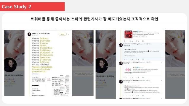 Case Study 3 소셜미디어를 통해 한류스타의 뉴스콘텐츠에 적극적 참여 및 확산