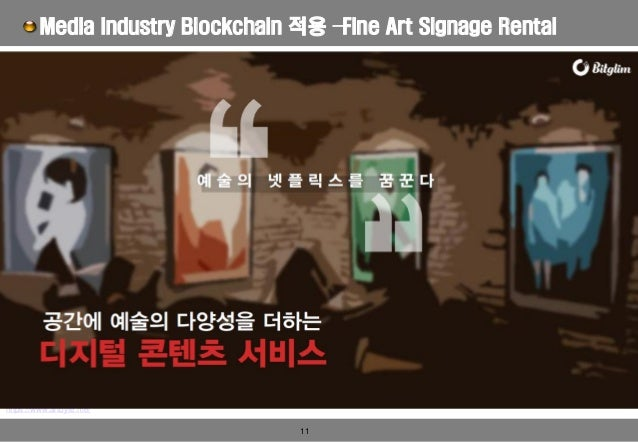 11 Media Industry Blockchain 적용 –Fine Art Signage Rental https://www.artbyte.me/