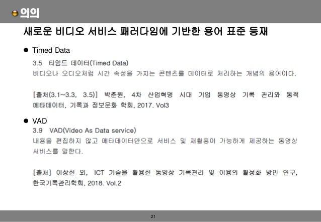 21 의의 새로운 비디오 서비스 패러다임에 기반한 용어 표준 등재 ⚫ Timed Data ⚫ VAD