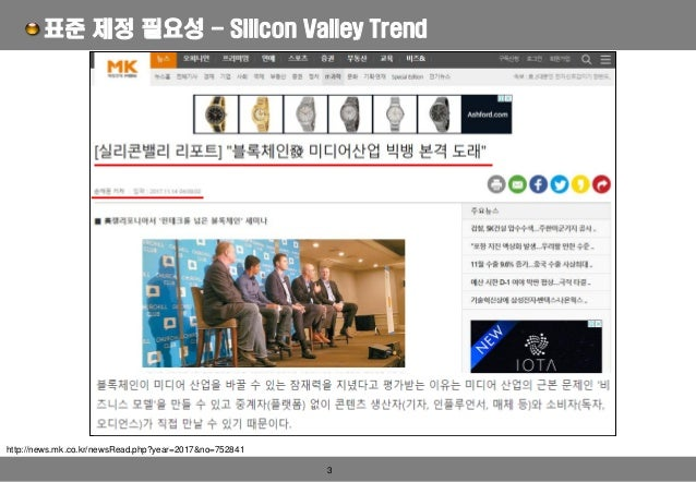 3 http://news.mk.co.kr/newsRead.php?year=2017&no=752841 표준 제정 필요성 - Silicon Valley Trend