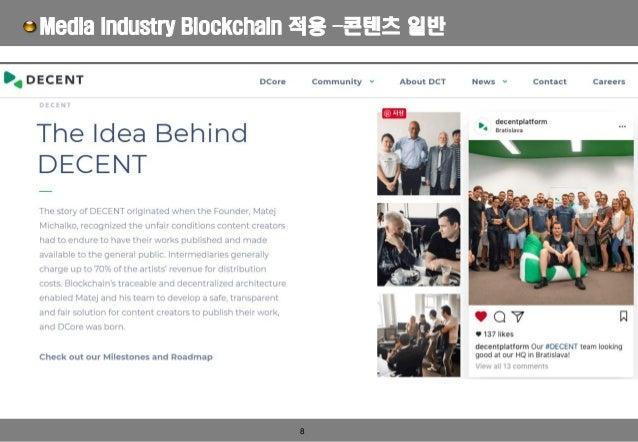 8 Media Industry Blockchain 적용 –콘텐츠 일반