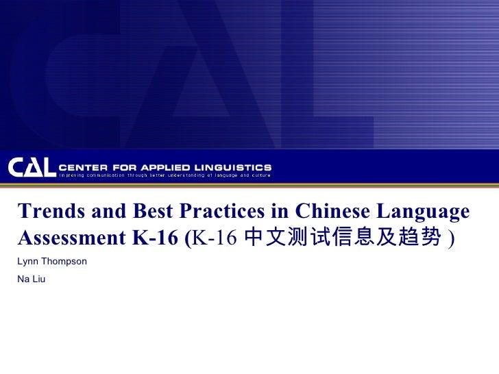 Trends and Best Practices in Chinese LanguageAssessment K-16 (K-16 中文测试信息及趋势 )Lynn ThompsonNa Liu