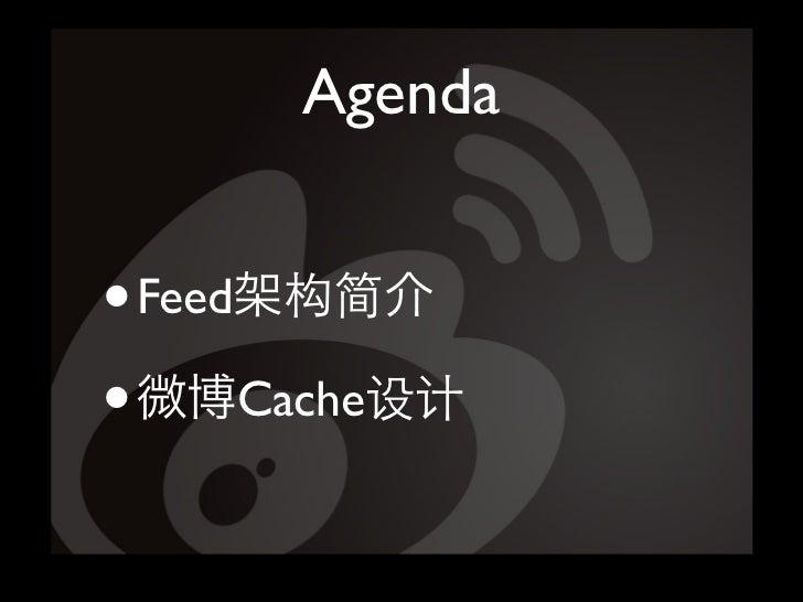 微博cache设计谈 Slide 2