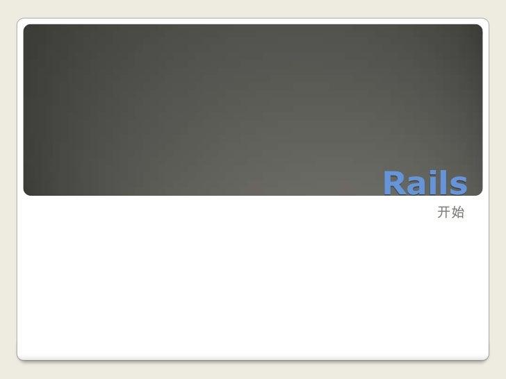 Rails<br />开始<br />