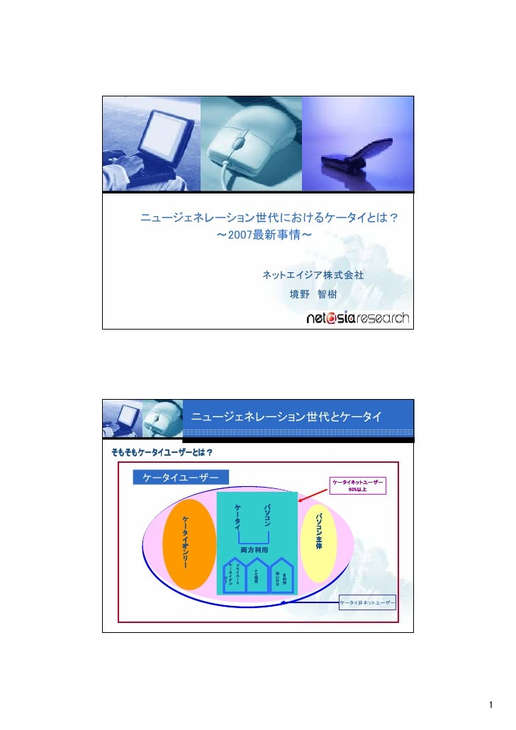 ニュージェネレーション世代におけるケータイとは?           ~2007最新事情~                                       ネットエイジア株式会社                           ...