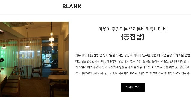 세션 3-3 로컬 크리에이터, 힙스터인가 혁신가인가 (김혁주)