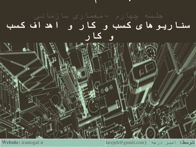 چهارم جلسه–سازمانی معماری سناریوهایکسب اهداف و کار و کسب کار و توسط:درجه امیر(amirdarejeh@...