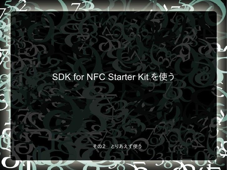 SDK for NFC Starter Kit を使う        その2 とりあえず使う