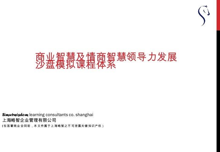 商业智慧及情商智慧领导力发展 沙盘模拟课程体系 <ul><li>Simu4wisdom  learning consultants co. shanghai  </li></ul><ul><li>上海略智企业管理有限公司 </li></ul><...