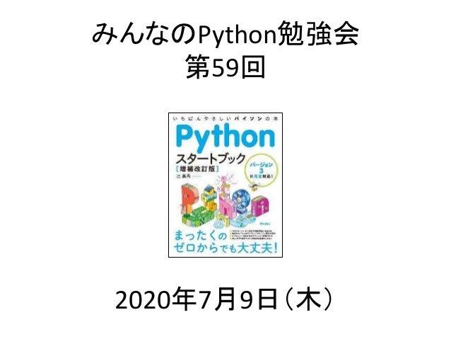 みんなのPython勉強会 第59回 2020年7月9日(木)