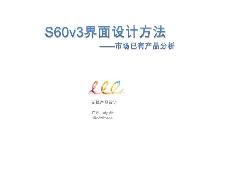 S60v3界面设计方法<br />——市场已有产品分析<br />无线产品设计<br />作者:elya妞<br />http://elya.cc<br />