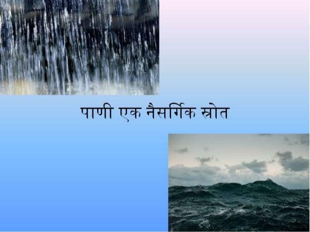 पाणी एक नैसर्गिक स्रोत