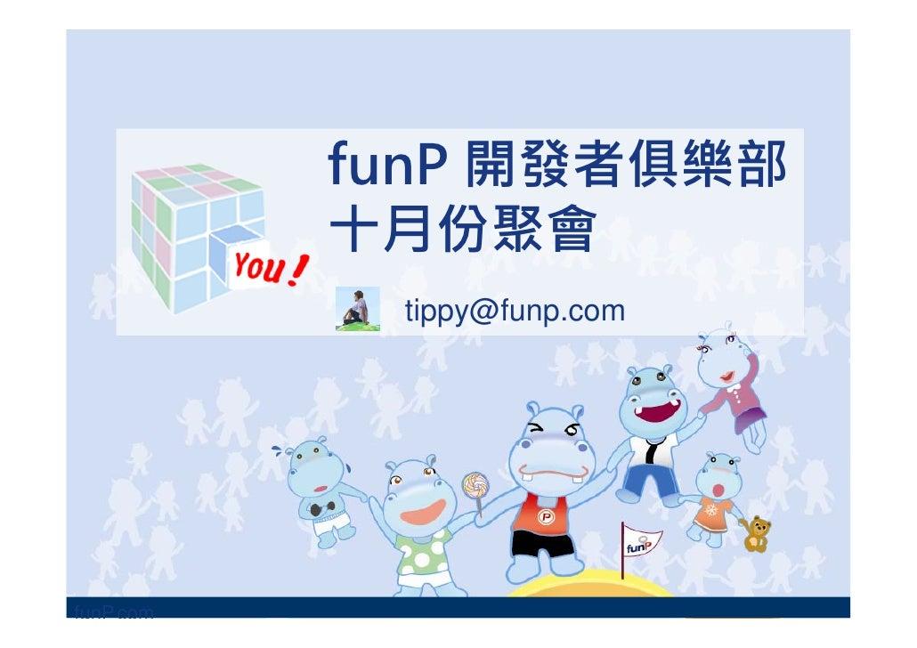 funP 開發者俱樂部 十月份聚會  tippy@funp.com