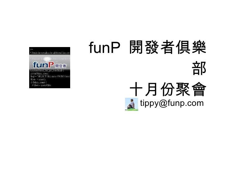 funP  開發者俱樂部 十月份聚會 [email_address]