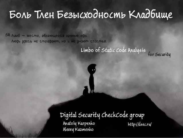 Digital Security CheckCode group Anatoly Karpenko Alexey Kuzmenko SA Боль Тлен Безысходность Кладбище Limbo of Static Code...