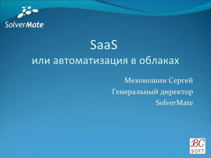 Мехоношин Сергей Генеральный директор SolverMate SaaS  или автоматизация в облаках