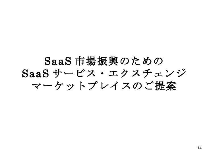 SaaS 市場振興のための SaaS サービス・エクスチェンジ マーケットプレイスのご提案