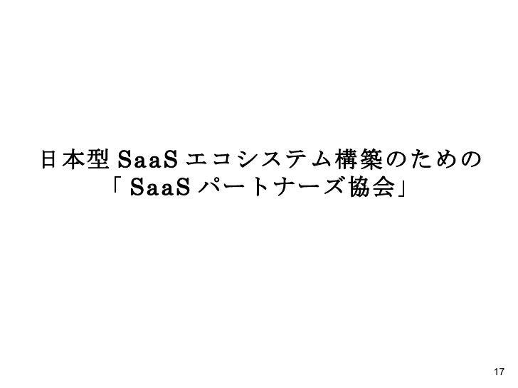 日本型 SaaS エコシステム構築のための 「 SaaS パートナーズ協会」