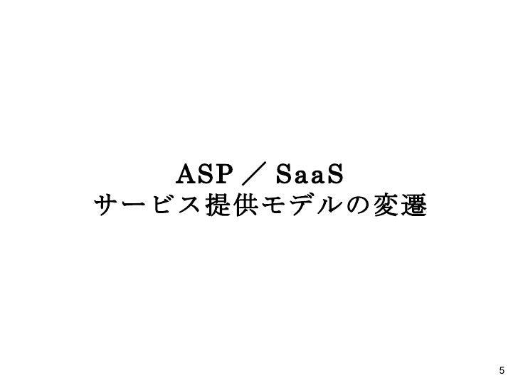 ASP / SaaS サービス提供モデルの変遷