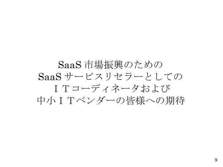 SaaS 市場振興のための SaaS サービスリセラーとしての ITコーディネータおよび 中小ITベンダーの皆様への期待