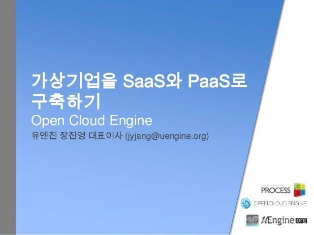 Open Cloud Engine 유엔진 장진영 대표이사 (jyjang@uengine.org)