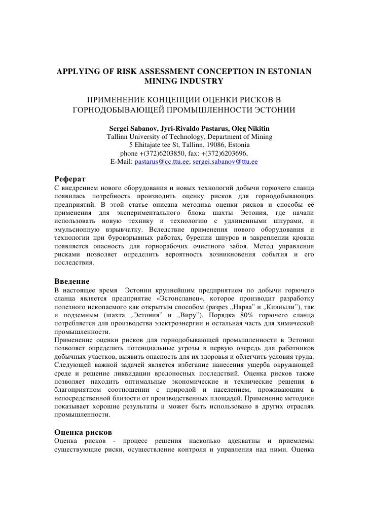APPLYING OF RISK ASSESSMENT CONCEPTION IN ESTONIAN                   MINING INDUSTRY                         Sergei Sabano...