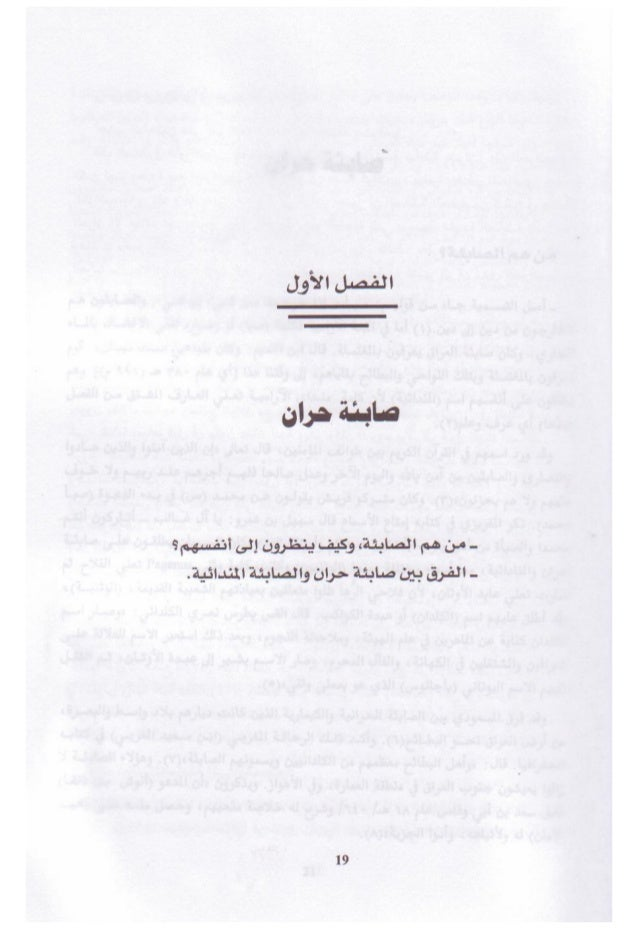 Download from: www.MandaeanNetwork.com