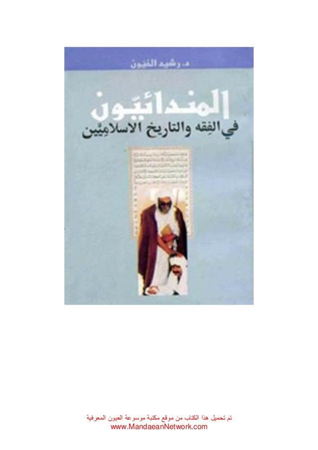 موقع من الكتاب هذا تحميل تمالمعرفية العيون موسوعة مكتبة www.MandaeanNetwork.com
