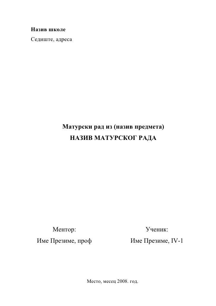 Sablon za maturski_rad