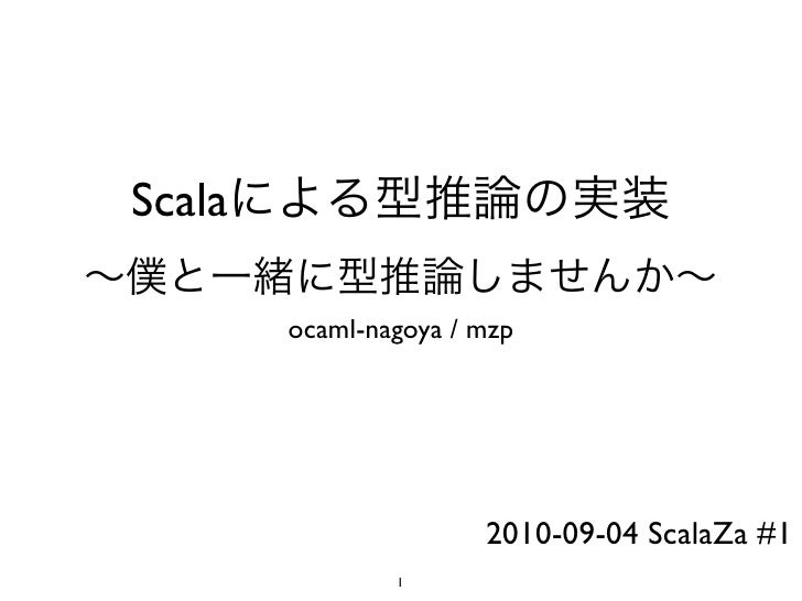 Scala          ocaml-nagoya / mzp                            2010-09-04 ScalaZa #1                 1