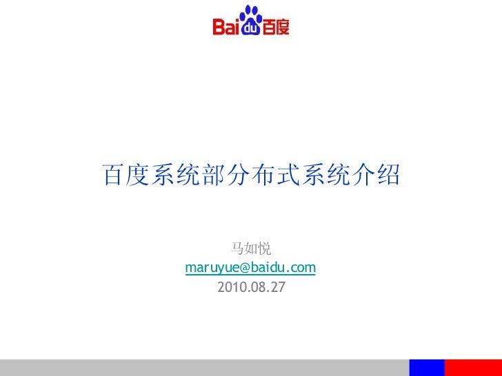 百度系统部分布式系统介绍           马如悦    maruyue@baidu.com        2010.08.27
